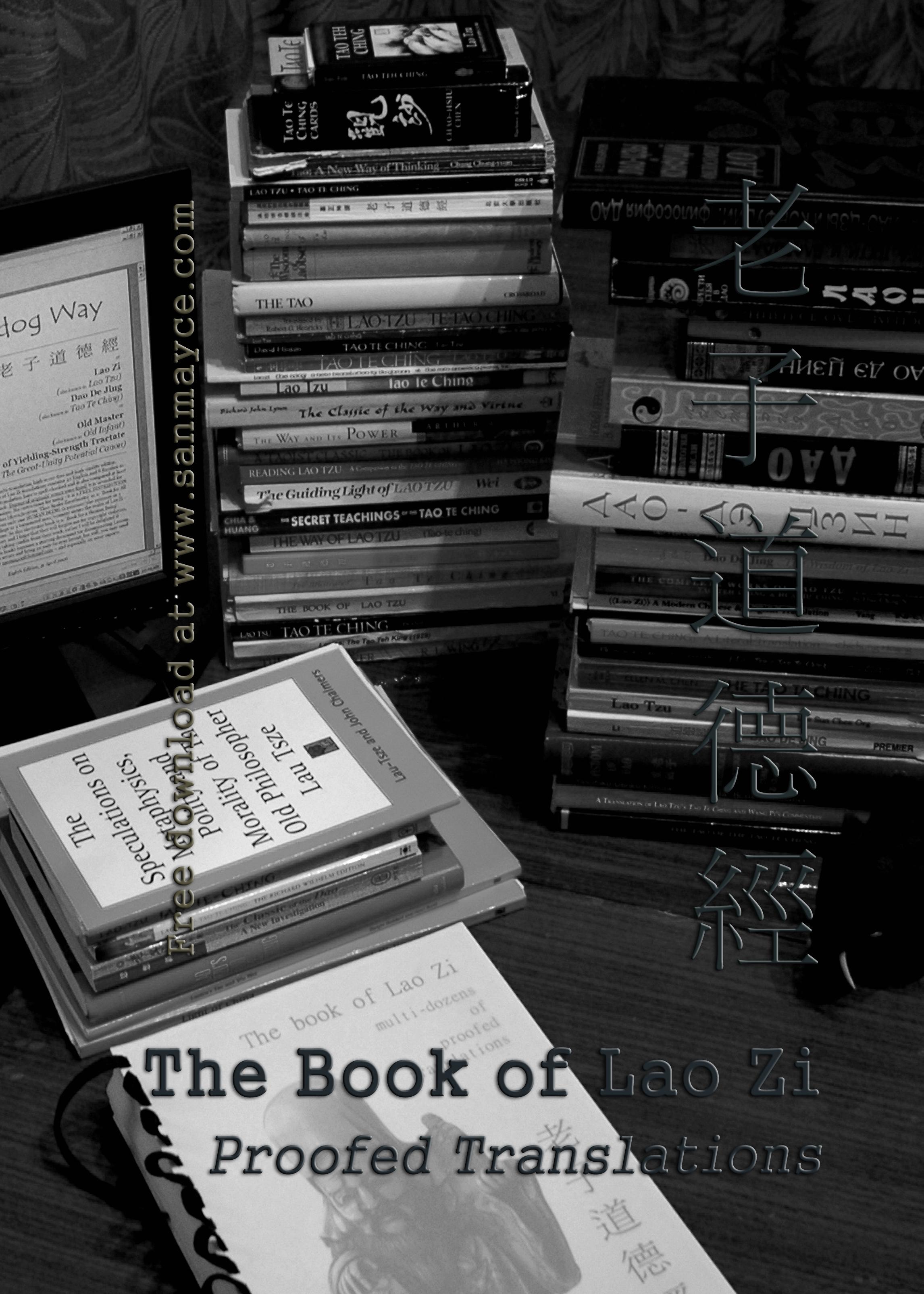 Лао Цзы Книга О Пути И Силе Аудиокнига